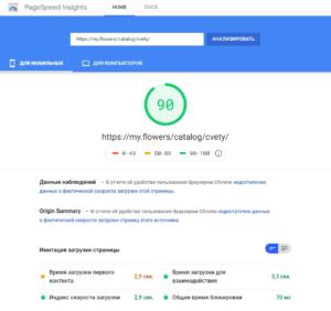 Битрикс PageSpeed для мобильных