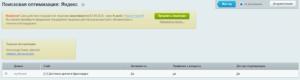 Интеграция с панелями вебмастеров в Битриксе