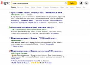 Сайт с необычной доменной зоной в топе по конкурентной тематике