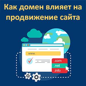 Как домен влияет на продвижение сайта