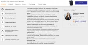 Фрагмент страницы товара с сайта robinzon.ru