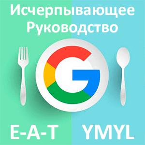 Исчерпывающее руководство по EAT-факторам в Google для YMYL сайтов