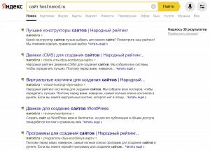 Оператор host исключает из выдачи поддомены указанного сайта
