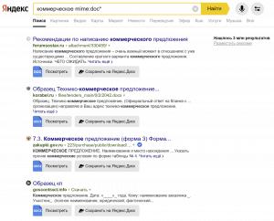 Поиск по документам и файлам, указанного расширения и типа