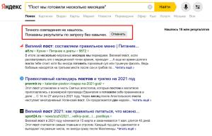 При использовании кавычек поисковая система будет искать точное совпадение фразы