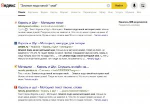 В Яндексе звездочка используется для указания пропущенного слова в цитате
