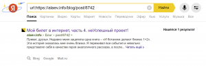 Как узнать проиндексирована ли страница в Яндексе
