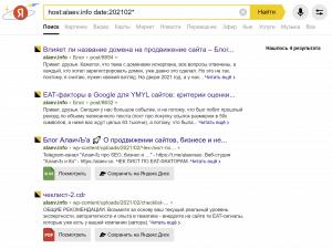 Как узнать сколько страниц (и каких) опубликовано на сайте за определенную дату