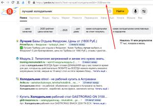Как узнать, когда проиндексированы страницы в Яндексе