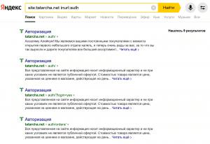 Как найти мусорные страницы по URL в Яндекс и Google