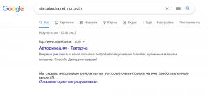 Google предпочитает не показывать кучу одинаковых результатов