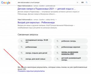 Гугл скрыл часть результатов