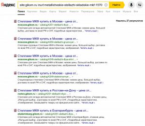 Поиск одинаковых товаров по фрагменту URL
