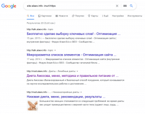 Поиск страниц с http в индексе Google