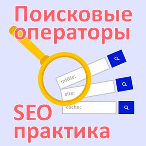 Операторы поисковых систем Google и Яндекс для решения прикладных задач в SEO