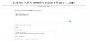 Выгрузка Топ 10 сайтов по запросу в Яндекс и Google в Арсенкин Tools