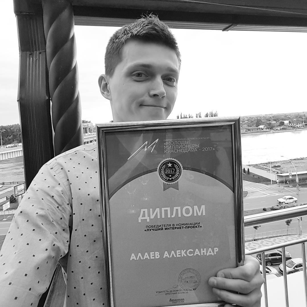 Александр Алаев, АлаичЪ, версия от 30 мая 2017
