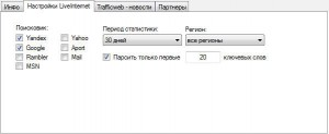 Настройки парсинга LiveInternet