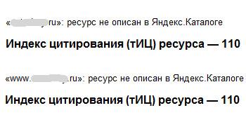 Данные тИЦ из Яндекса для домена с www и без