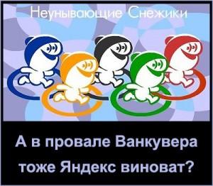 Новый алгоритм Яндекса Снежинск 1.1