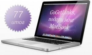 Марафон «GoGetLinks, подари мне MacBook!». День 77. Подводим итоги!