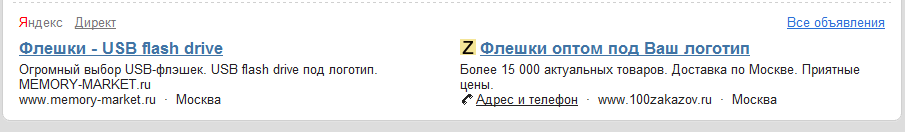 Оригинальный блок Яндекс Директ