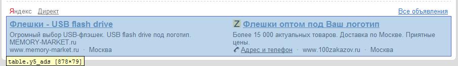 "class=""y5_ads"""