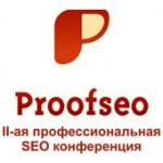 Вторая профессиональная SEO конференция PROOFSEO