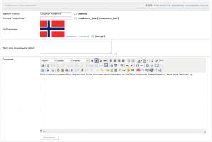 Форма добавления и редактирования варианта ответа в SNVote