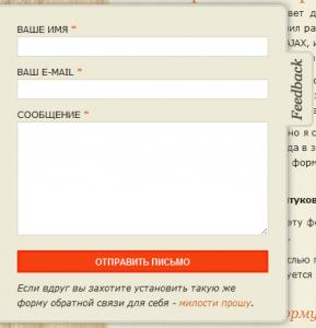 Форма обратной связи alaev.info