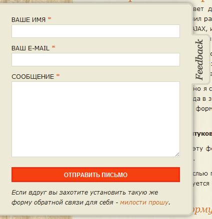Как на сайте сделать форму обратной связи на сайте
