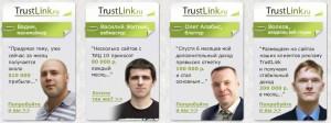 Бравая реклама TrustLink
