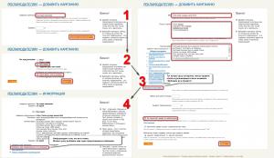 Создание кампании и предложений в RotaPost