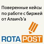Кейсы по работе с биржей RotaPost