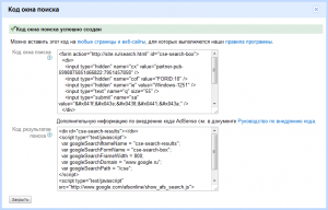 HTML код пользовательского поиска Google для вставки на сайт
