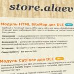 Магазин модулей для DLE store.alaev.info