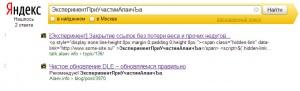 Закрытая ссылка не ищется Яндексом