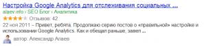 Пример рейтинга в сниппете Google для блога alaev.info