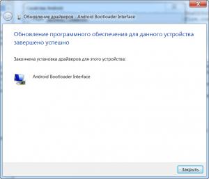 Успешная установка драйверов Android Bootloader Interface