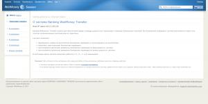 Banking WebMoney Transfer