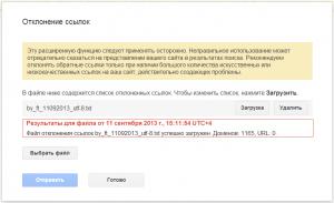 Сообщение об отклонении ссылок Google Disavow Links