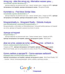 Мега Title в выдаче Google