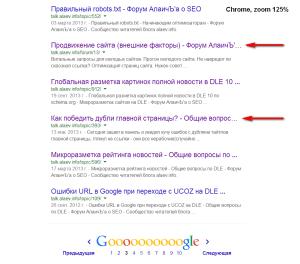 Количество символов в заголовке в выдаче Google. Браузер Chrome