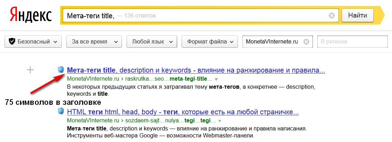 Как сделать заголовок у сайта как сделать свой сайт на вордпресс
