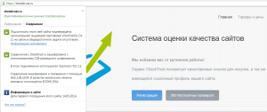 Защищенный SSL сертификат для CheckTrust.ru