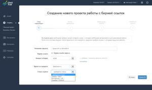 Создание проекта для работы с биржей Sape.ru в сервисе CheckTrust.ru
