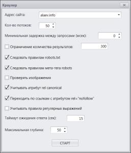 Настройка краулера сайта в программе ComparseR