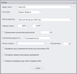 Настройка парсера выдачи Яндекс в программе ComparseR