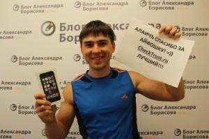 Саня Борисов и iPhone 5s от CheckTrust.ru