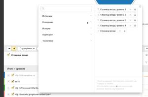 Возможность группировки в Яндекс Метрике 2.0